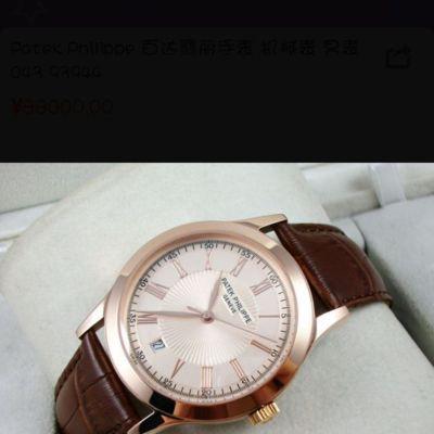 山西百达翡丽手表回收中心
